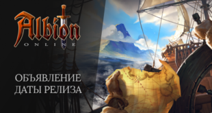 дата релиза Albion Online